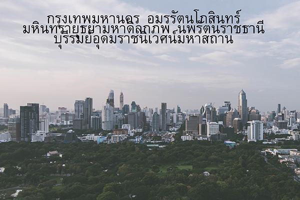 Bangkok - nome completo